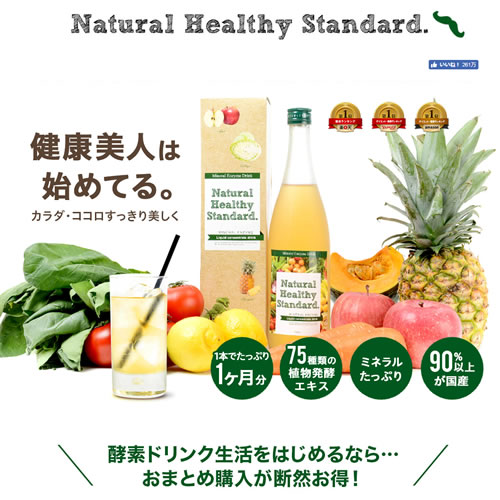 Natural Healthy Standardの酵素ドリンク